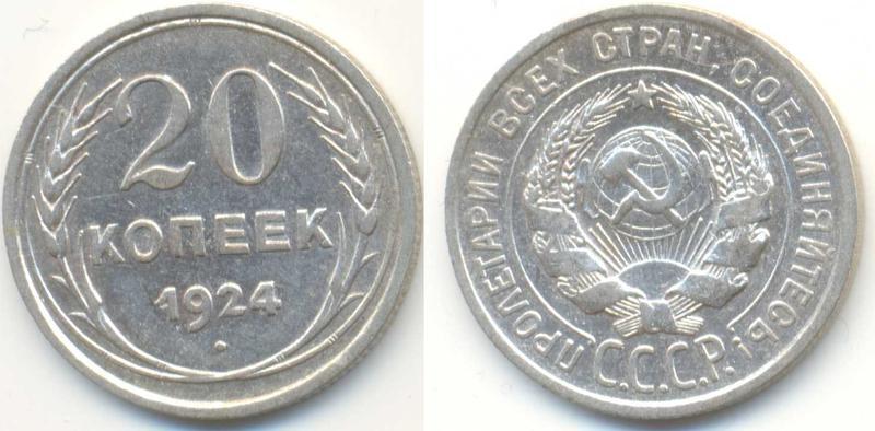 Монета ссср 1924 20 копеек 1904 спб цена